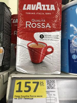 Lavazza Qualita Rossa. Оригнал. Италия.
