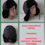 Шапка ушанка иск. норка, Черная 52-64 размеры