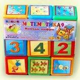 Кубики Математика 9 штук Бамсик, цифры, числа