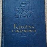 Книга Кройка і шиття. Київ 1951р. Раритет.