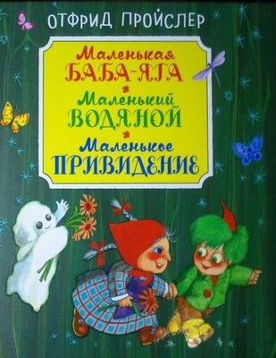 купить дешево книги Пройслер Маленькая Баба-Яга Маленький водяной Маленькое приведение