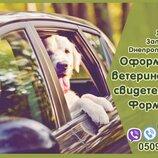 Свидетельство форма 1, ветеринарный паспорт нового образца Официально