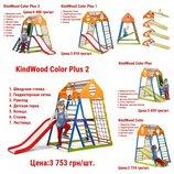Детский спортивный комплекс SportBaby KindWood Color в ассортименте