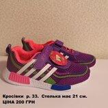 Кросівки для дівчинки р. 32,33