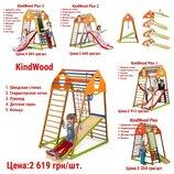 Детский спортивный комплекс для дома SportBaby KindWood а ассортименте