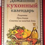 Книга Домашний кухонный календарь. Рецепты, праздники, советы на каждый день