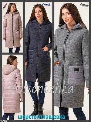 42-50, Женская демисезонная куртка пальто. шерсть. плащевка, Жіноча куртка. куртка комбинированная