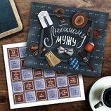 Шикарный набор Черный/молочный шоколад Любимому мужу