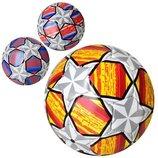 Мяч футбольный 5 Profiball 3332-1 3 цвета, 32 панели