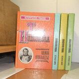 Лепеллетье. Тайна наполеона. В 4 томах. Дайджест
