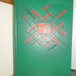 Буданцев. Нилин. Серия Советский детектив. Библиотека в 30 томах