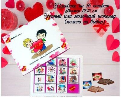 Подарунковий шоколад для закоханих