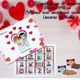 Шоколадки для закоханих
