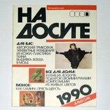 Альбом по рукоделию и вязанию На досуге 1990