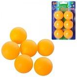 Теннисные шарики MS 0226