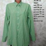 р 15,5 / 39-40 / 48-50 Фирменная зеленая рубашка сорочках на пуговицах M&S