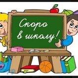 Подготовка к школе, дошкольное образование английский язык