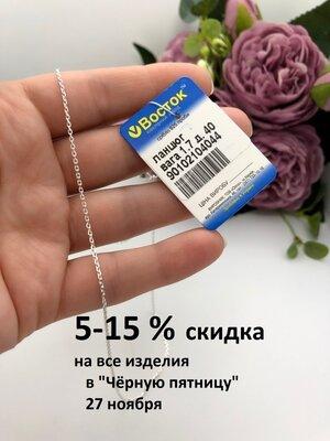 Цепь серебро 925 Якорка 90102104044