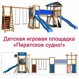 Детская игровая площадка из натурального дерева SportBaby-12 «Пиратское судно»