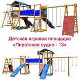 Детская игровая площадка из дерева SportBaby-13 «Пиратское судно»