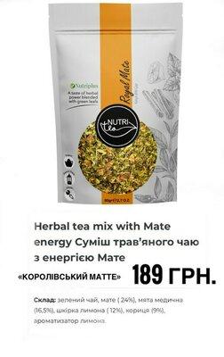 Трав'яний чай Herbal Tea