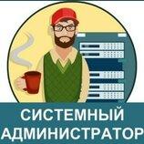 Компьютерщик Системный администратор.Ремонт и обслуживание компьютеров, ноутбуков. Модернизация. Уст