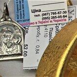 Подвеска медальон серебро 925 проба 0,82 грамма