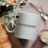 Чашка для психолога