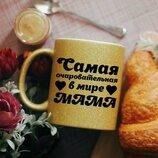 Чашка на подарок для мамы