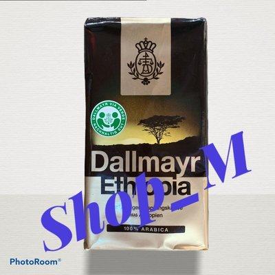 Кофе dallmayr ethiopia молотый 500 гр Германия