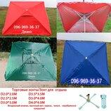 Торговый зонт, пляжный зонт-огромный выбор