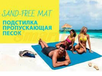 Пляжная подстилка, коврик на пляж Антипесок Sand Free