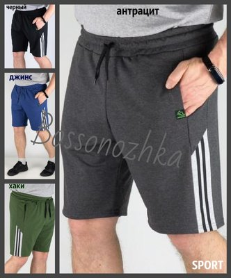 M-3XL. Мужские трикотажные шорты, спортивные мужские шорты. Чоловічі трикотажні шорти