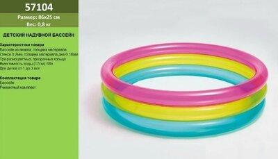 Продано: Intex Надувной бассейн Радуга 57104 NP диаметр 86 см высота 25 см, 63 л от 1-го год
