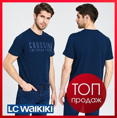 Синяя мужская футболка LC Waikiki / Лс Вайкики Crossing the ocean travels