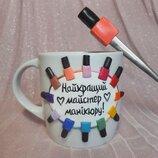 Чашка для мастера маикюра