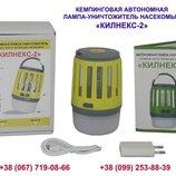 Автономный уничтожитель комаров и мух «Килнекс-2».