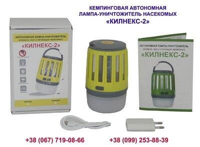 Продано: Светодиодная лампа от насекомых на аккумуляторе