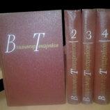 Тендряков. Собрание сочинений в 4 томах