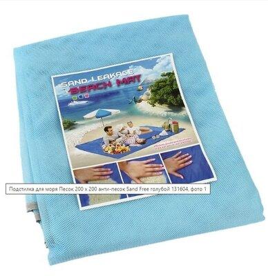 Подстилка для моря Песок 200 х 200 анти-песок Sand Free