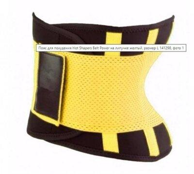 Пояс для похудения Hot Shapers Belt Power на липучке