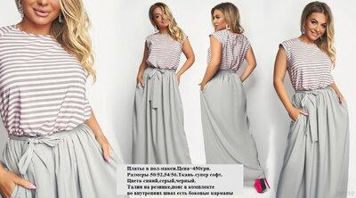 Женское летнее длинное платье пышное макси в пол женские летние длинные платья пышные большие батал