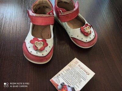 Кожаные туфельки от Тм Берегиня 20 размер