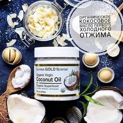 CGN, органическое кокосовое масло.