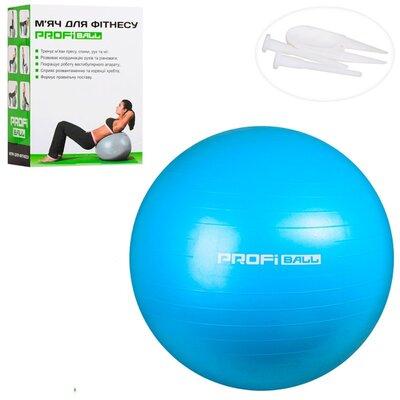 Фитбол мяч для фитнеса - 85 см MS 1578 голубой