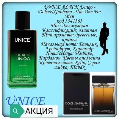 Мужская туалетная вода black uniqo юнайс