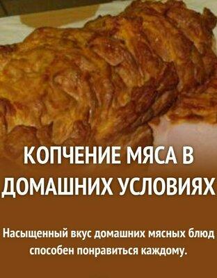 Продано: Предлагаю продукцию собственного приготовления в виде копчёного сала мяса и рыбы.