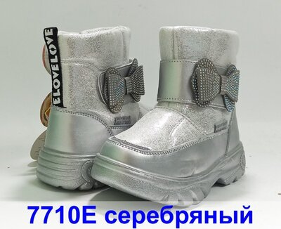 Зимние термо ботинки сапожки сапоги дутики девочке дівчинки том м 7710е, 27-32