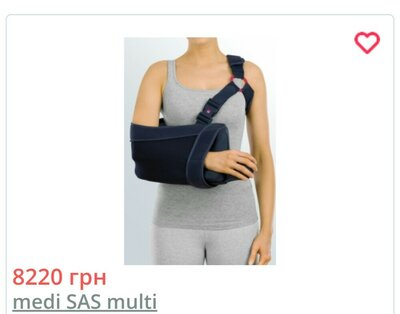 201909 medi SAS multi Шина отводащая плечевой сустав угол 15 ° с фиксацией предплечья