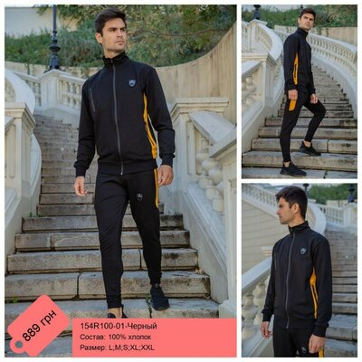 Продано: Спортивний костюм